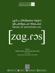 Seminar on the Classification of Kurdish Dialects: Challenges and Solutions